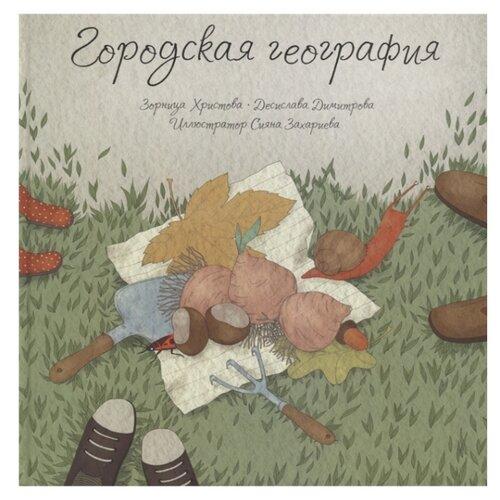 Купить Христова З., Димитрова Д. Городская география , Попурри, Детская художественная литература