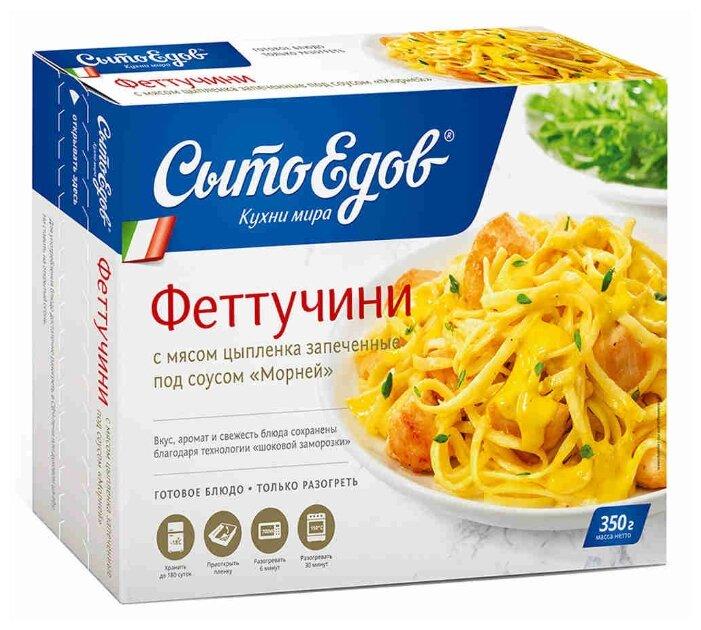 Сытоедов Феттучини с мясом цыпленка 350 г