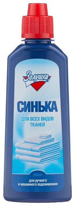 Золушка Средство для подсинивания белья Синька — цены на Яндекс.Маркете