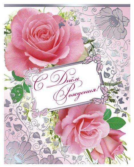 Картинки, цена открытки с днем рождения