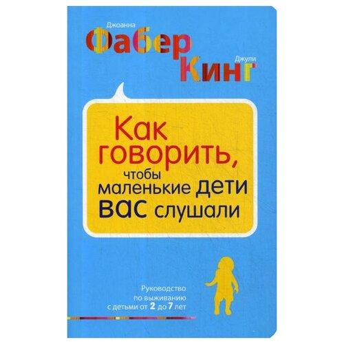Купить Кинг Д. Как говорить, чтобы маленькие дети вас слушали , ЭКСМО, Книги для родителей