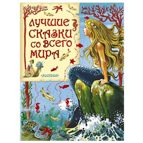 Купить Лучшие сказки со всего мира, Малыш, Детская художественная литература