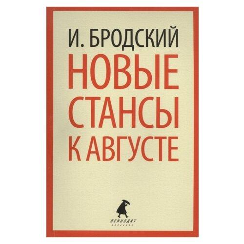 Купить Бродский И.А. Новые стансы к Августе , Лениздат, Детская художественная литература