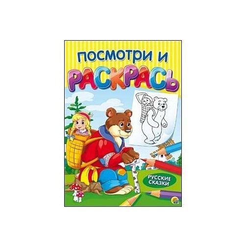 Рыжий кот Раскраска Посмотри и раскрась. Русские сказки рыжий кот кубики русские сказки 9 шт