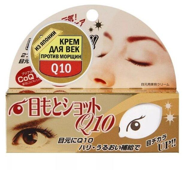 Roland Крем для кожи вокруг глаз Eye Treatment Serum Q10