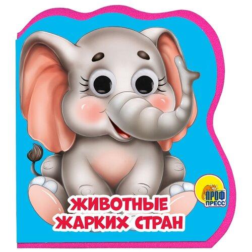 Купить Купырина А., Брагинец Н. Животные жарких стран , Prof-Press, Книги для малышей