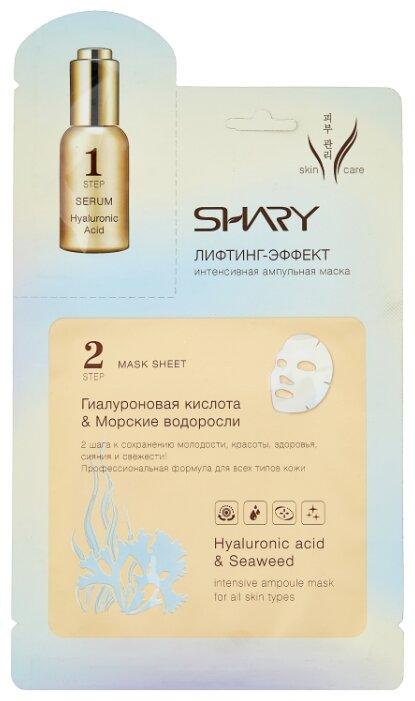 Shary ампульная маска Лифтинг-эффект гиалуроновая кислота и морские водоросли
