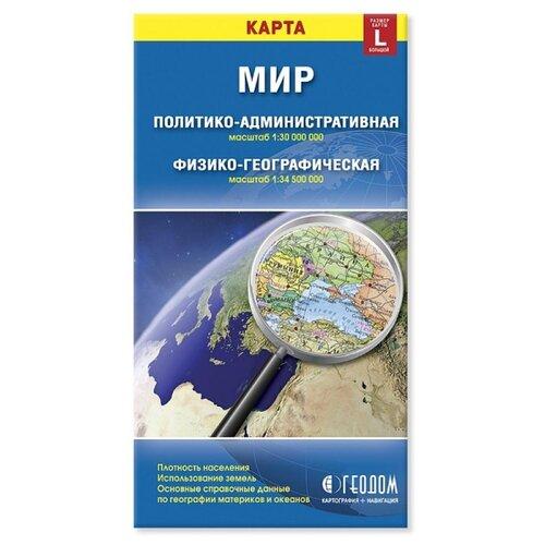 ГеоДом Мир Политико-административная и физико-географическая складная карта (4607177451350)