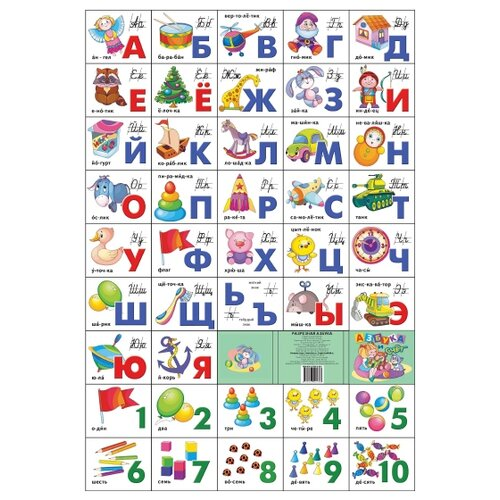 Азбука русская разрезная + счет. Игрушки азбука разрезная средняя