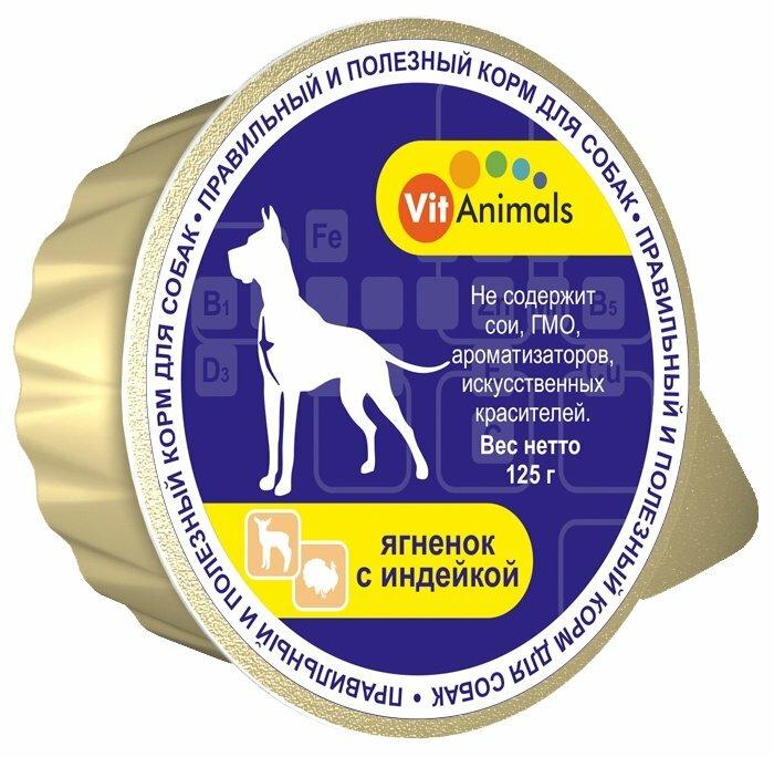 Корм для собак VitAnimals Консервы для собак Ягненок с Индейкой (0.125 кг) 10 шт.