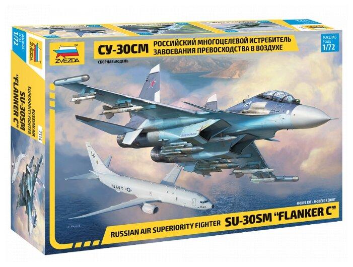 Сборная модель ZVEZDA Российский многоцелевой истребитель завоевания превосходства в воздухе Су-30СМ (7314) 1:72