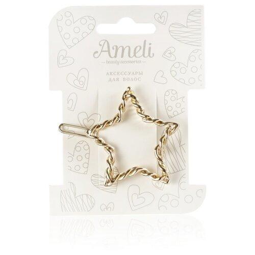 Заколка клик-клак Ameli Звезда (3111541) золотистый