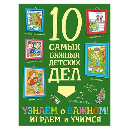 Агапина М.С. 10 самых важных детских дел. Узнаем о важном! Играем и учимся агапина м играем интересные задания и головоломки 10 самых важных детских дел