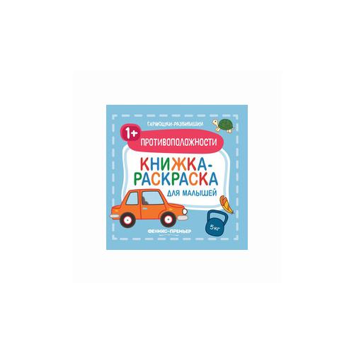 Купить Противоположности. Книжка-раскраска для малышей, Феникс, Учебные пособия