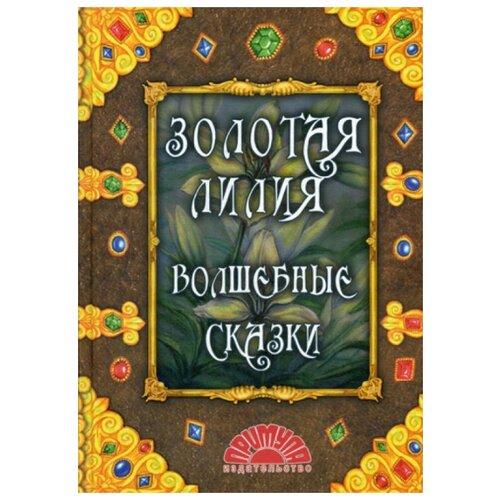 Купить Золотая лилия. Волшебные сказки, Примула, Детская художественная литература