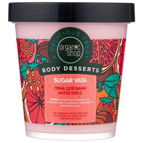 Organic Shop Пена для ванн антистресс Sugar vata, 450 мл organic shop пена для ванн кокосовый рай 500мл