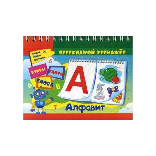 Купить Алфавитный перекидной тренажер: буквы, слоги, слова, Учитель, Учебные пособия