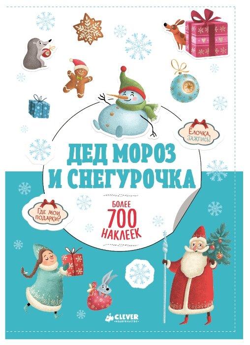 CLEVER Альбом наклеек Дед Мороз и Снегурочка
