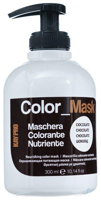 Маска KayPro Color Mask питающая окрашивающая, Шоколад