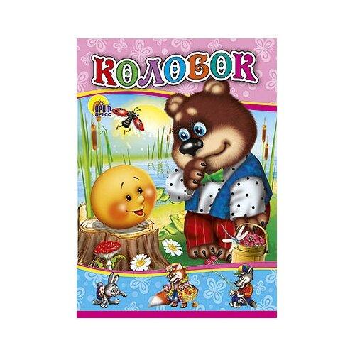 Купить Колобок (Медведь), Prof-Press, Детская художественная литература
