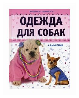 """Макарова Наталья Игоревна """"Одежда для собак. + выкройки"""""""