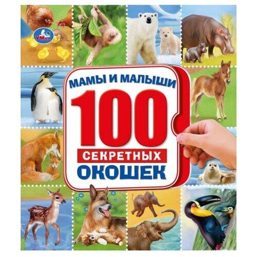 Купить Мамы и малыши. 100 секретных окошек, Умка, Книги для малышей