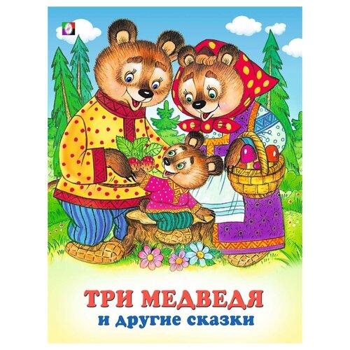 Купить Три медведя и другие сказки, Фламинго, Детская художественная литература