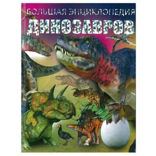Купить Шереметьева Т. Л. Большая энциклопедия динозавров , АСТ, Харвест, Познавательная литература