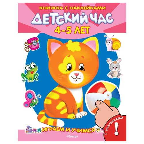 Купить Детский час. 4-5 лет. Книжка с наклейками, Омега, Учебные пособия