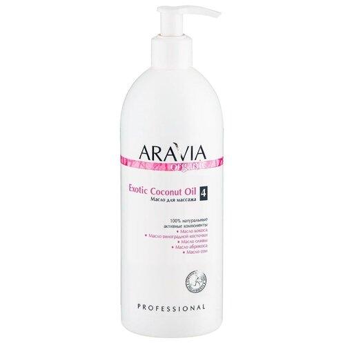 Масло для тела ARAVIA Professional Organic для массажа Exotic Coconut Oil, бутылка, 500 мл parachute coconut oil кокосовое масло 500 мл