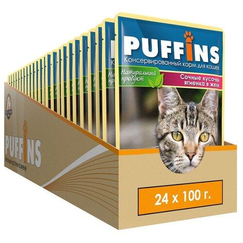 Корм для кошек Puffins с ягненком 24шт. х 100 г