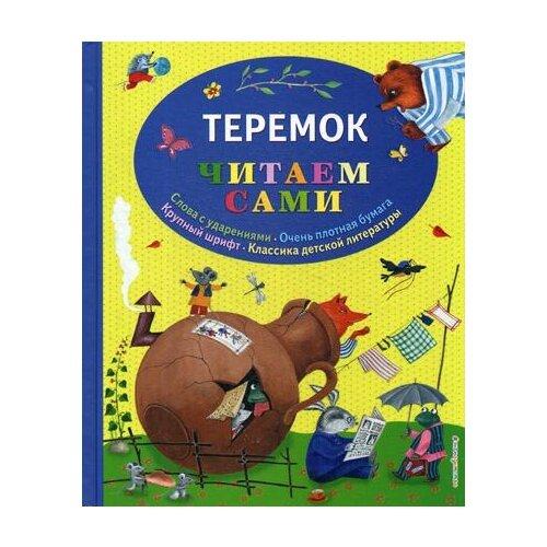 Купить Теремок, ЭКСМО, Детская художественная литература