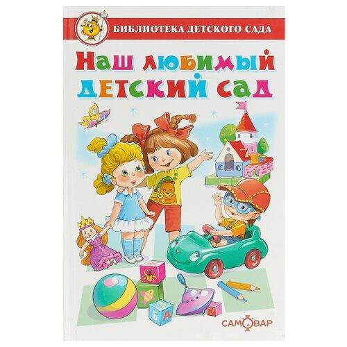 Купить Библиотека детского сада. Наш любимый детский сад, Самовар, Детская художественная литература