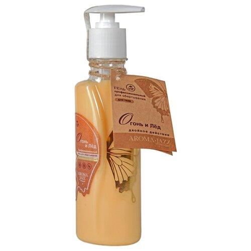 Aroma Jazz гель профессиональный для обёртывания Огонь и лёд 200 мл масло для тела aroma jazz aroma jazz ar045lwdcol7