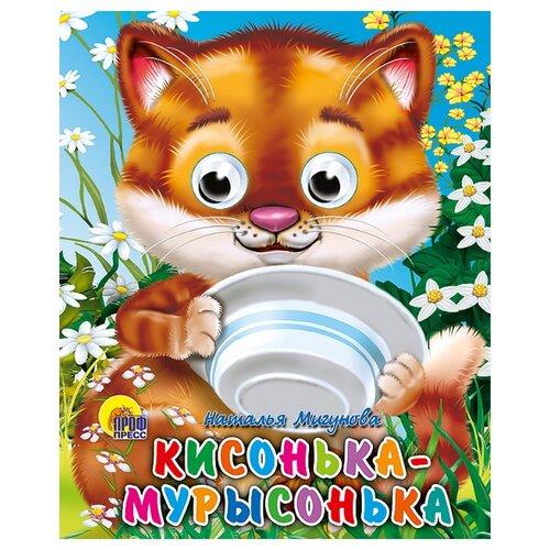 Мигунова Н. Кисонька-Мурысонька , Prof-Press, Книги для малышей  - купить со скидкой