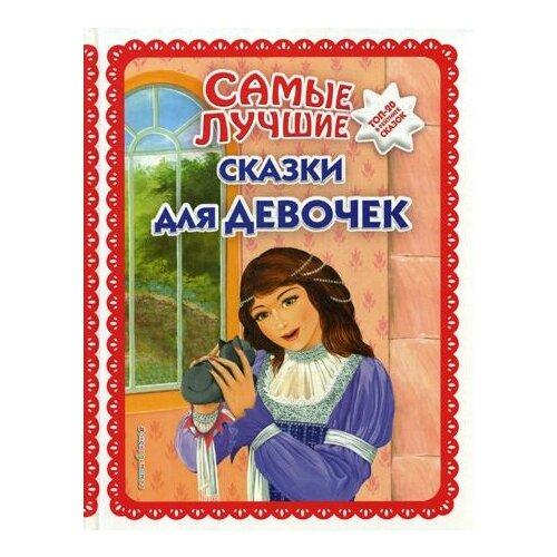 Купить Самые лучшие сказки для девочек, ЭКСМО, Детская художественная литература