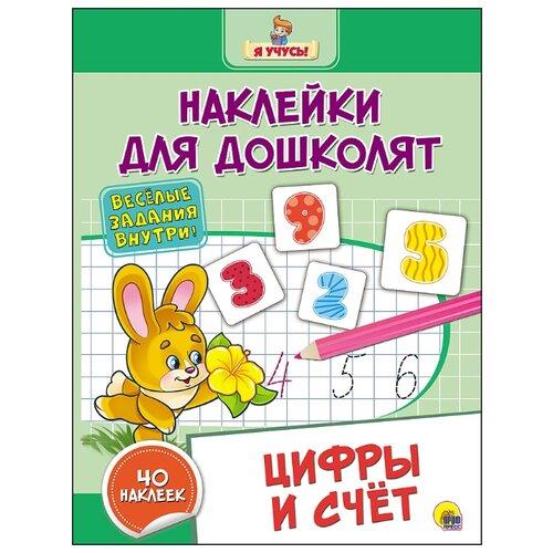 Купить Наклейки для дошколят. Цифры и счёт, Prof-Press, Учебные пособия
