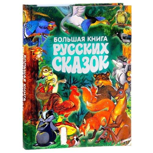 Большая книга русских сказок цена 2017