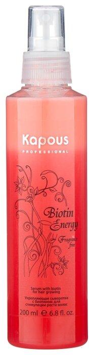 Kapous Professional Fragrance free Сыворотка для укрепления и стимуляции роста волос Biotin Energy