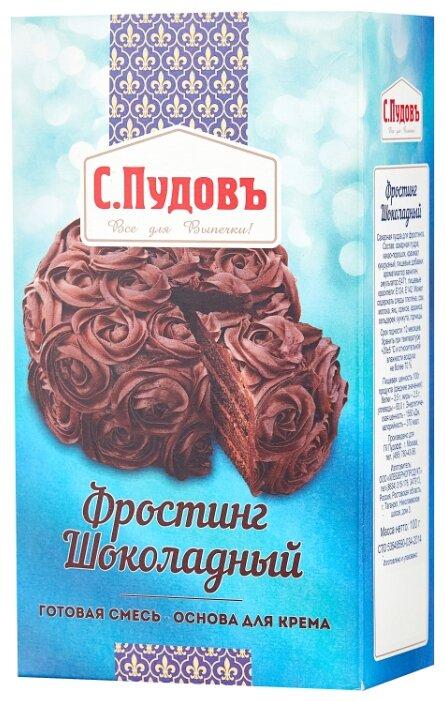С.Пудовъ фростинг шоколадный 100 г