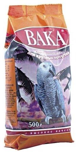 Корм вака Высокое качество для крупных попугаев 500г