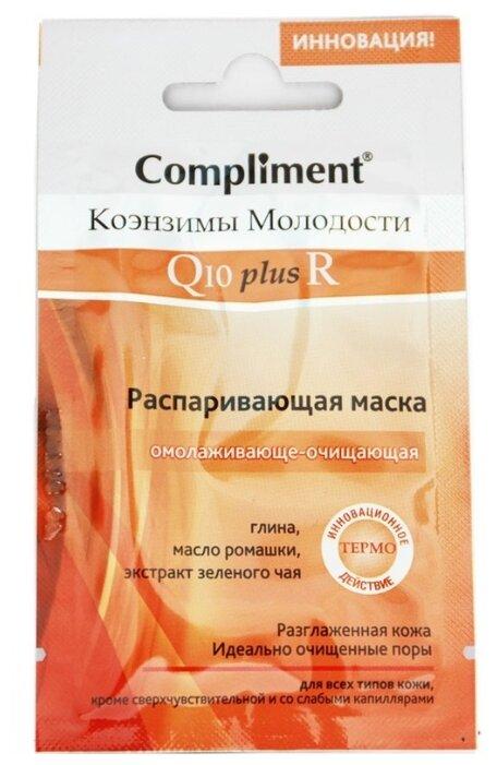 Compliment маска для лица Коэнзимы Молодости Q10plusR Распаривающая омолаживающе-очищающая