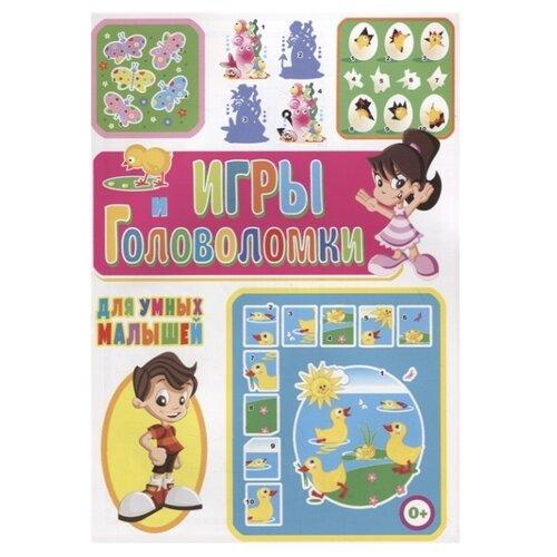 игры для малышей Скиба Т. Игры и головоломки для умных малышей