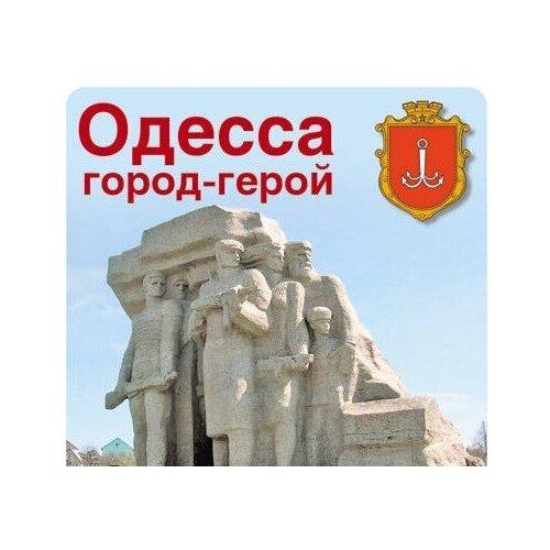 Наклейки Одесса город-герой
