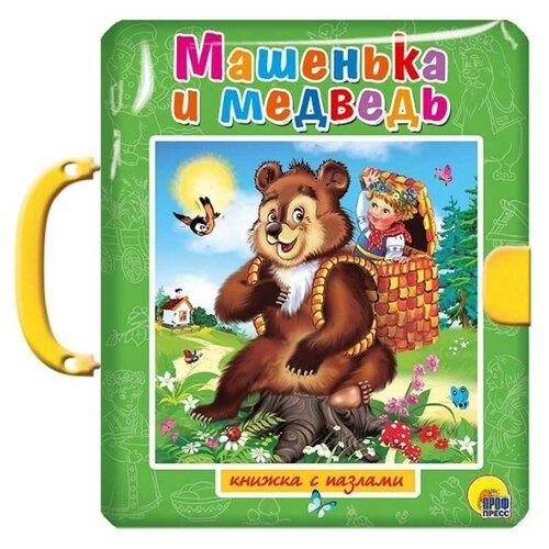 Купить Prof-Press Книжка-игрушка Книжка-пазл с замком. Машенька и медведь, Книжки-игрушки