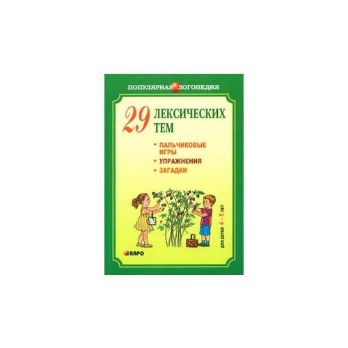 Купить Никитина А.В. 29 лексических тем. Пальчиковые игры, упражнения, загадки для детей 4-5 лет , Каро, Учебные пособия