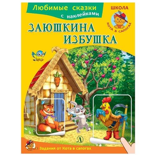 Купить Книжка с наклейками Заюшкина избушка , Детская литература, Книжки с наклейками