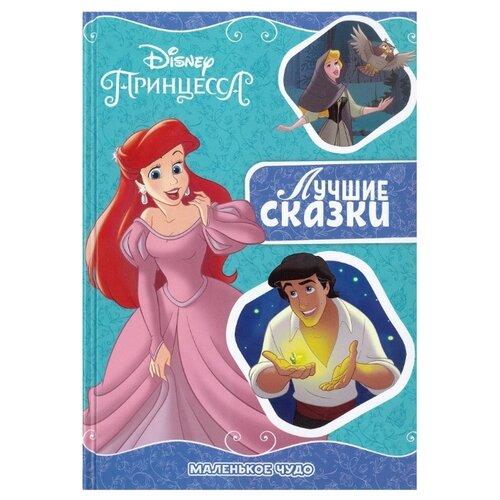 Купить Маленькое чудо. Лучшие сказки. Принцесса Disney, ЛЕВ, Детская художественная литература