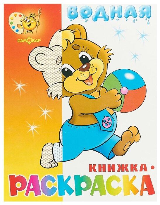 Самовар Водная книжка-раскраска: Медвежонок с мячом