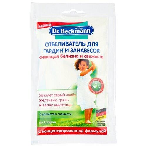 Dr. Beckmann Отбеливатель для гардин и занавесок 80 г пакет рюкзак beckmann beckmann mp002xg00o1q